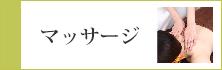 アカスリ/マッサージ