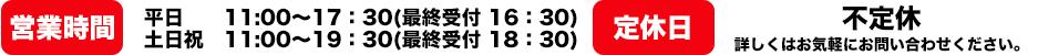 営業時間11:00~21:00 アカスリコーナー定休日:毎週金曜日