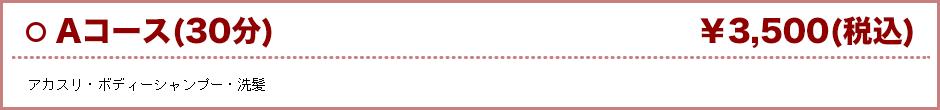 Aコース(30分)税込3,500円/アカスリ・ボディーシャンプー・洗髪