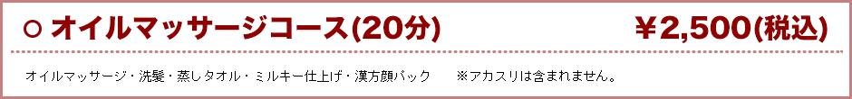 エステコース(50分)税込5,300円/蒸しタオル・オイルマッサージ・顔パック・ミルキーケア・洗髪