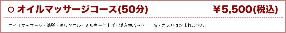フェイス漢方パックコース(30分)税込3,500円/顔の漢方パック・ボディマッサージ