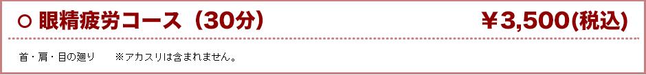 オイルマッサージコース(20分)税込2,500円/オイルマッサージ(アカスリは含まれません)