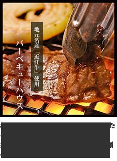 地元名産「近江牛」使用 | バーベキューハウス