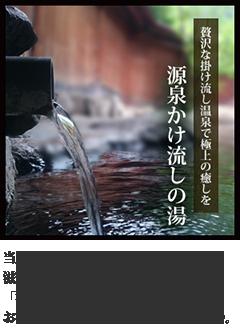 贅沢なかけ流し温泉で極上の癒しを | 源泉かけ流しの湯