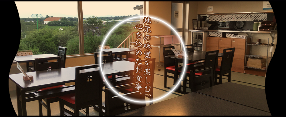 地元の味覚を楽しむ、心を込めたお食事。