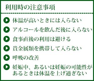 サウナ利用時の注意事項