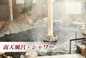 露天風呂・シャワー写真