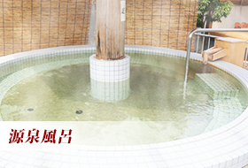 源泉風呂写真